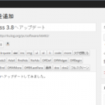 Wordpress 3.8へアップデート