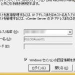 vCenter Server Appliance 5.1でAD連携してみた