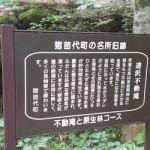 達沢不動滝へいってきた