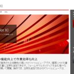 Adobe Reader 最新パッチ適応済みインストーラをつくってみた