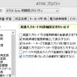 Atok2015で英字入力が遅い対処方法
