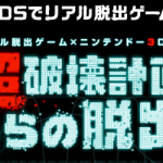 「リアル脱出ゲーム×ニンテンドー3DS 超破壊計画からの脱出」の無料プレイをやってみた