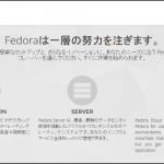 Fedora 20から21へアップデートしてみた