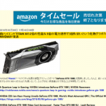 Geforce GTX1080/1070発表