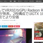 Radeon RX480がVR対応で199ドル