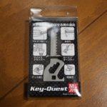 Makuakeで支援したKey-Questが届いた